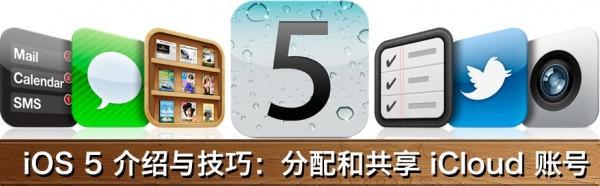 [转载] iOS技巧:和家人共用一个 Apple ID